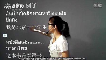 [万语网]中级泰语教学视频,泰语学习第四节