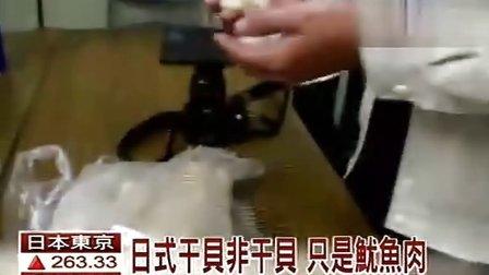 日式干贝鱼目混珠只是鱿鱼肉-20101105