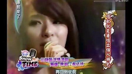 【洋洋洒洒】Hebe田馥甄《康熙来了》抒情演绎《舞娘》