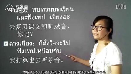 [万语网]中级泰语教学视频,泰语学习第五节