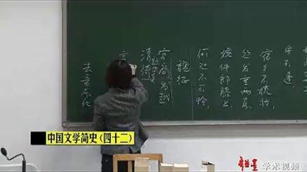 (董梅)中国文学简史42
