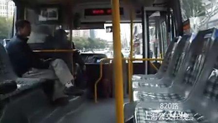 820路公交车