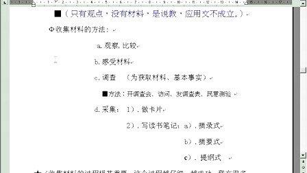 专业论文   上海交通大学 教程 287 02