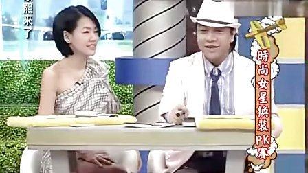 康熙来了20100809时尚女星换装PK赛 路嘉怡 何嘉文 刘容嘉 丁小芹 花花