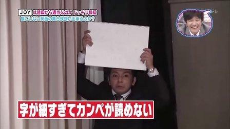 爆笑ドッキリ検証 イメ×ドキSP(10.10.13)