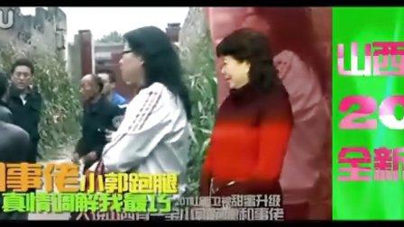 山西卫视:人说山西有一宝 小郭跑腿和事佬