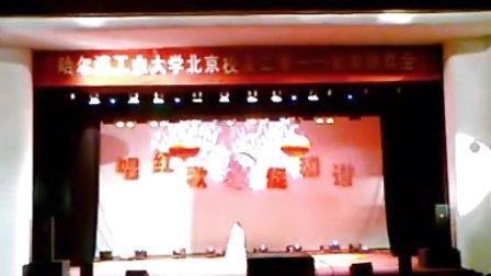 哈工大北京2011校友会威海校区献唱