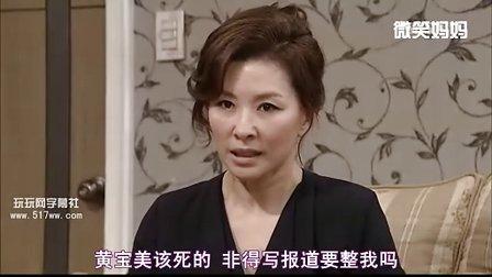 微笑妈妈-第21集(SBS周末剧)