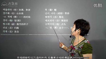 [万语网]中级韩语教学视频,韩语学习第一节