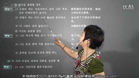 [万语网]中级韩语教学视频,韩语学习第二节