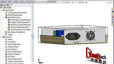 如何使用Flow Simulation进行流体分析——电子散热设备
