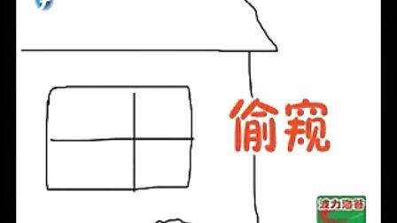 独步笑傲江湖(一日一囧)100820