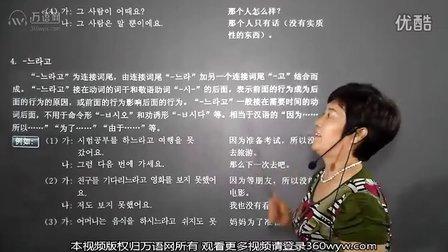 [万语网]中级韩语教学视频,韩语学习第三节