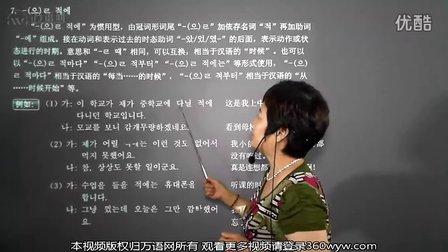 [万语网]中级韩语教学视频,韩语学习第四节