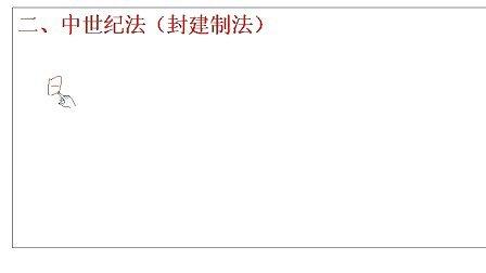 法制史32讲(东南大学)
