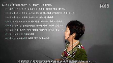 [万语网]中级韩语教学视频,韩语学习第五节