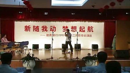 徽商银行2010新员工岗前培训演出_clip4