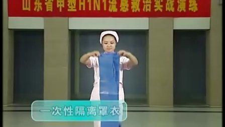 【疾控家园】山东省甲型H1N1流感医疗救治实战演练(1)