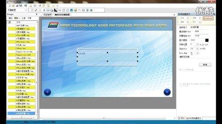 迪文科技DGUS视频教程15_时间变量
