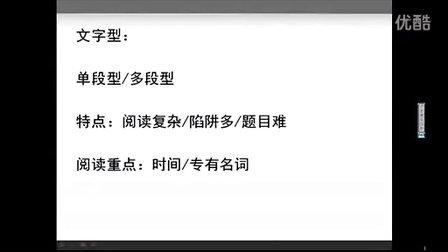 原中公名师欧阳阶讲解公务员行测系列视频教程资料分析-材料阅读