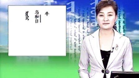 蒙古语标准音-第42课家畜[Tulga.cn]