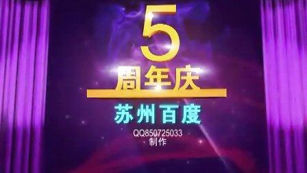 5周年店庆预告视频!