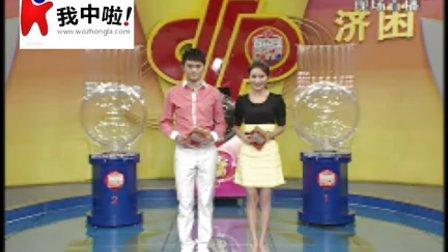 2010120期双色球开奖视频-10月14日双色球2亿元加奖