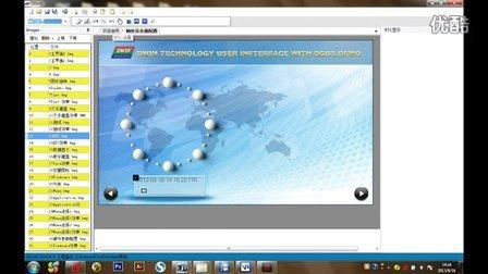 迪文科技DGUS视频教程6_RTC显示及设置