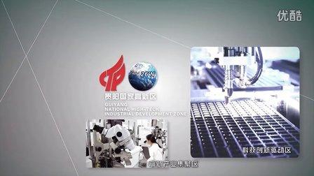 2014贵阳高新区产业发展宣传片-贵州亦飞扬影视公司-贵州宣传片制作