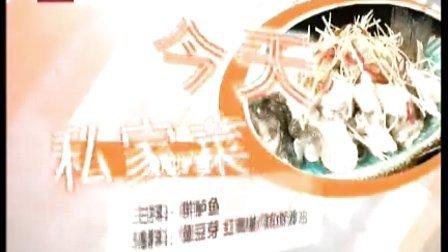 瀑炒猪肝尖 热炝鲈鱼 低脂燕麦饼干20100927