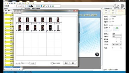 迪文科技DGUS视频教程13_艺术字变量