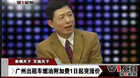 广州出租车燃油附加费1日起突涨价