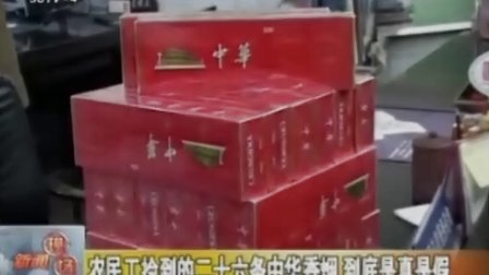 农民工捡到的二十六条中华香烟 到底是真是假  101210 新闻现场