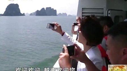 防城港:打造上山下海出国旅游新格局 131018 广西新闻