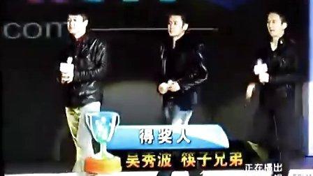 吴秀波  2010 百度年度网络沸点
