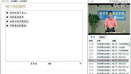 项目管理最佳实践-第二课_1-项目管理培训 吴永达