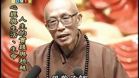 圣严法师《心经与生活生命人生的实践与超越》3
