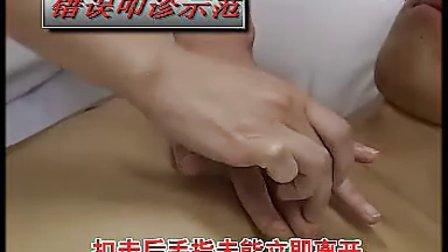 体格检查【人卫版】胸部检查 标清