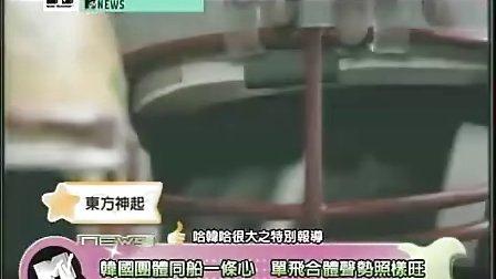 中字.101017 MTV News 哈韩哈很大之特别报导