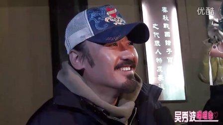 20111222媒体象山采访吴秀波
