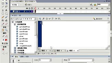FLASH8高级编程11 固定代码窗口
