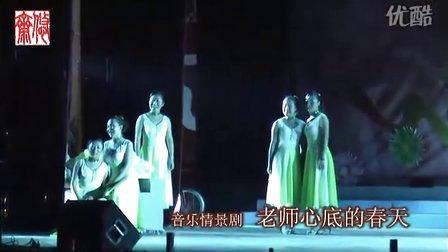 音乐情景剧_老师心底的春天