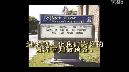 你见过这些国外有趣的教堂标志语吗?