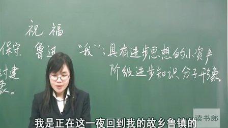 中华姓氏论坛3.2-2 语文高中必修3__第2课•  祝福(二)