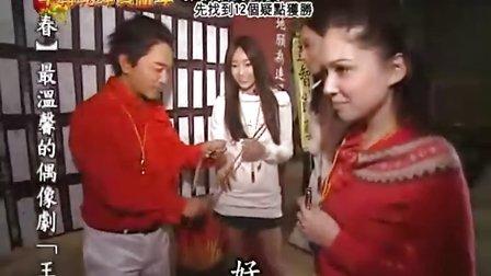 Power星期天_2009-01-26-牛转乾坤贺新年 蕭敬騰