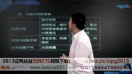 2013证券从业资格★证券投资基金-基础班(1)  全套:www.xiaohi.net