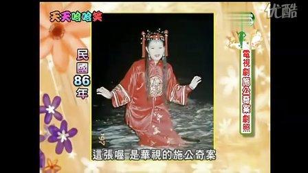 天天哈哈笑:王瀚、贝心瑜、崔佩仪、刘美玲(2-5)20101007