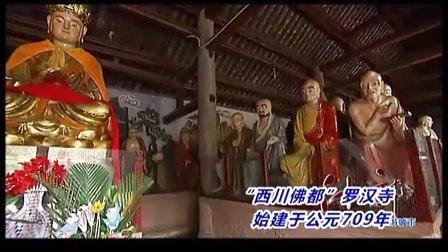 四川什邡旅游宣传片