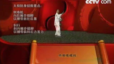 【侯韧杰  TaiJi  教学篇】之 CCTV10太极防身七日谈1  连载中...