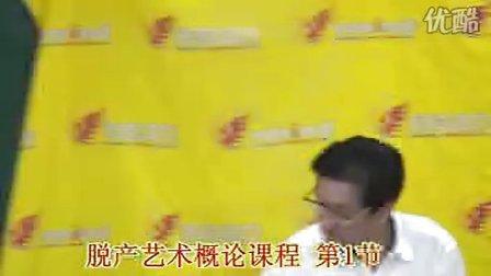 2010年未名动力艺术硕士mf考前培训课程--艺术概论(杨琪)